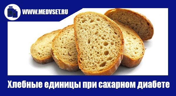 Хлебные единицы при сахарном диабете: таблица значений