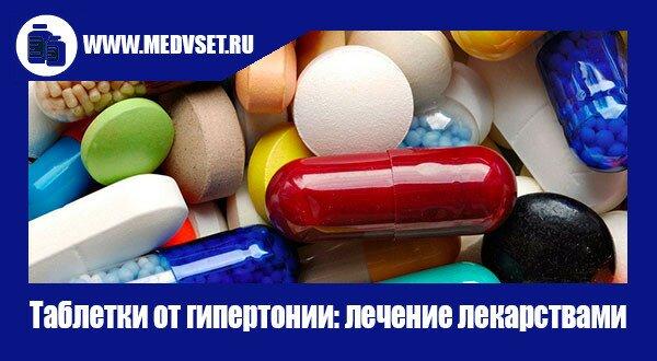 Таблетки от гипертонии: лечение лекарствами