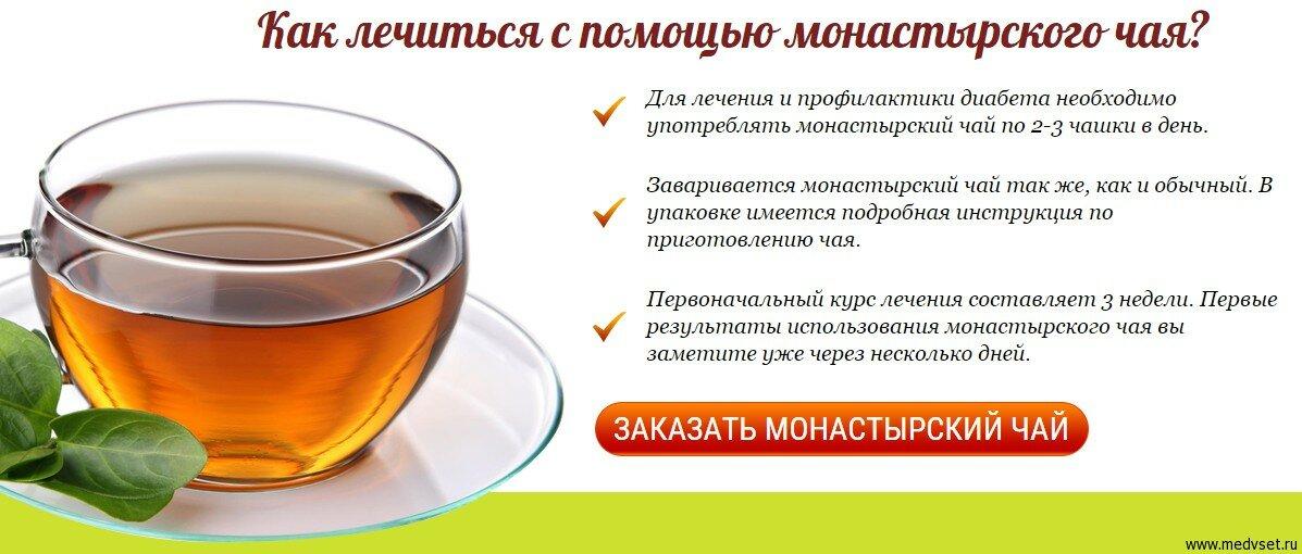 приготовить монастырский чай от паразитов