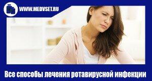 Все способы лечения ротавирусной инфекции