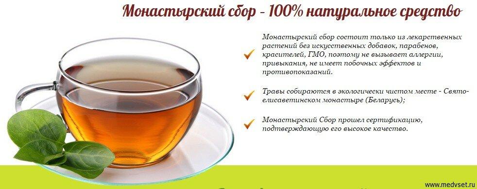 Значительные преимущества монастырского чая
