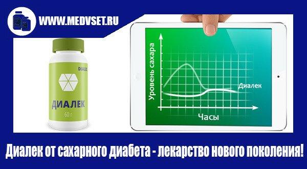 лекарство от диабета биметалл