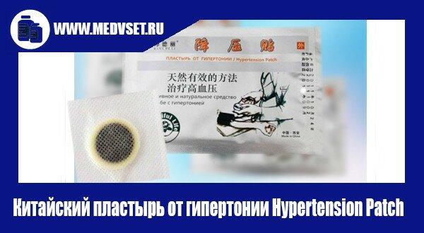 Китайский пластырь от гипертонии Hypertension Patch спасет от давления!
