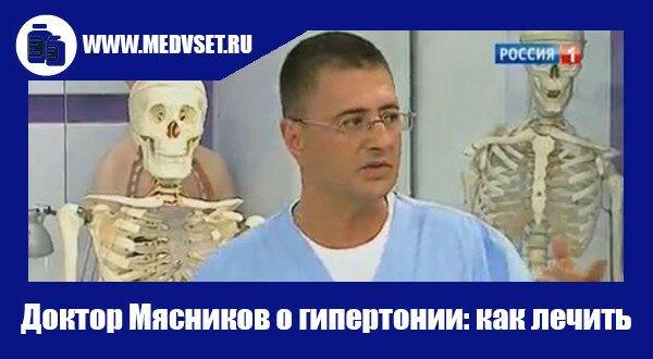 Доктор Мясников о гипертонии: как лечить
