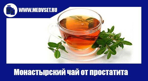 монастырский чай от паразитов в аптеке
