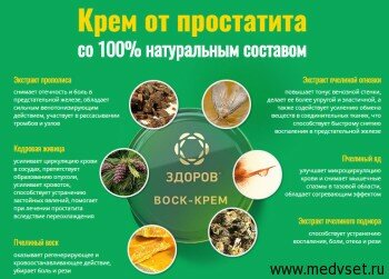 Натуральный состав крем воска здоров