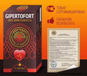 Напиток от гипертонии Гипертофорт