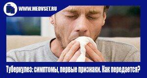 Туберкулез: симптомы, первые признаки. Как передается