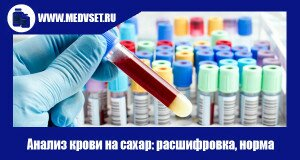 Анализ крови на сахар: расшифровка у взрослых, норма в таблице