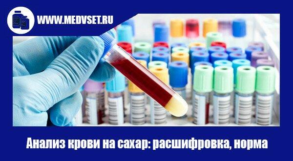 Сикейроса 10 диагностический диабетический центр