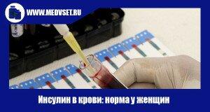 Инсулин в крови: норма у женщин