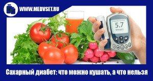 Сахарный диабет: что можно кушать, а что нельзя