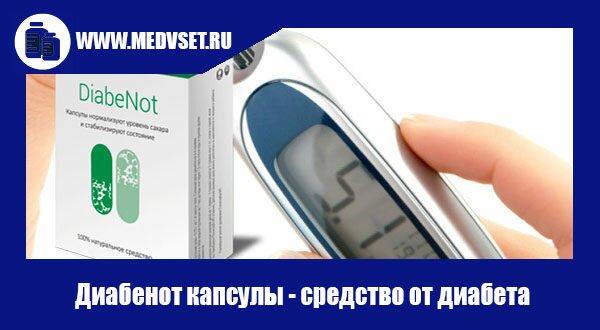 Диабенот капсулы - средство от диабета