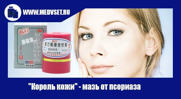 Король кожи в Новосибирске - сравнить цены или купить на