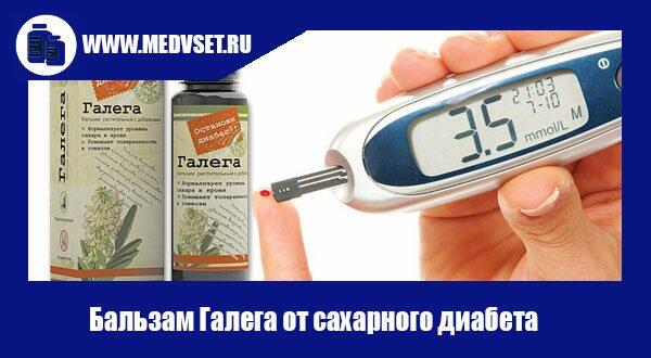 Бальзам Галега от сахарного диабета