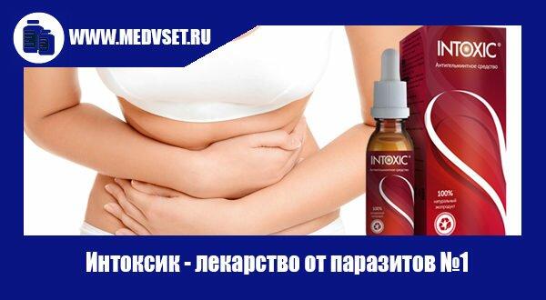 Интоксик - лекарство от паразитов №1