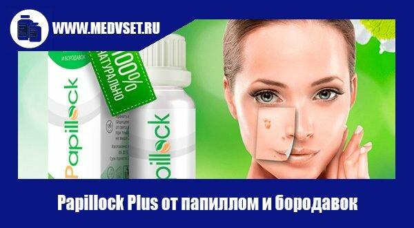 Papillock Plus от папиллом и бородавок