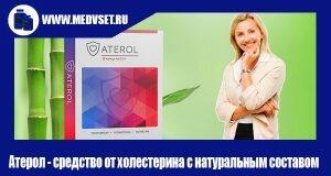 Атерол - средство от холестерина с натуральным составом