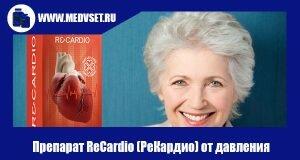 Препарат ReCardio (РеКардио) от давления