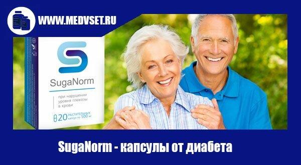 SugaNorm - капсулы от диабета
