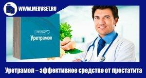 Уретрамол – эффективное средство от простатита