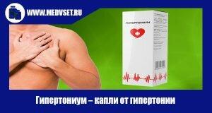Гипертониум – капли от гипертонии