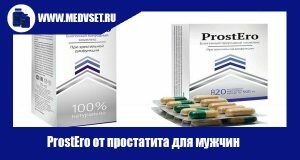 ProstEro от простатита для мужчин