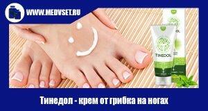 Тинедол - крем от грибка на ногах