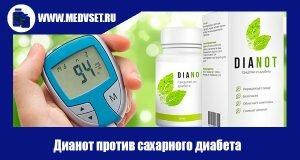 Дианот против сахарного диабета