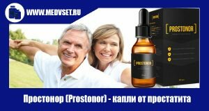 Простонор (Prostonor) - капли от простатита
