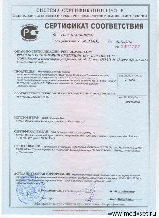 Сертификат соответствия Стоп Актив