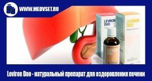 Leviron Duo - натуральный препарат для оздоровления печени