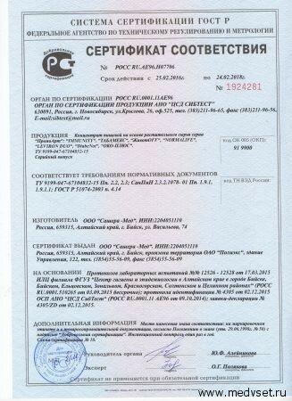 Левирон сертификат