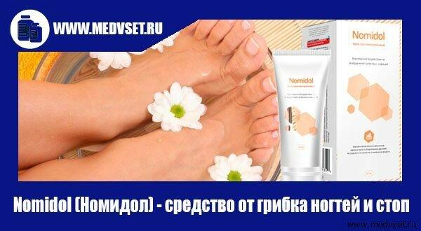 Nomidol (Номидол) - средство от грибка ногтей и стоп
