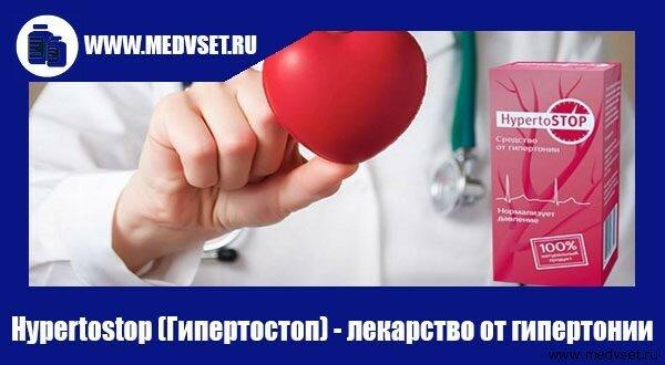 Hypertostop (Гипертостоп) - лекарство от гипертонии