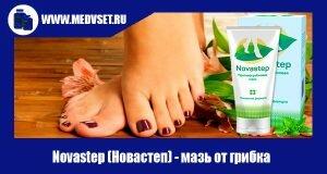 Novastep (Новастеп) - мазь от грибка ногтей