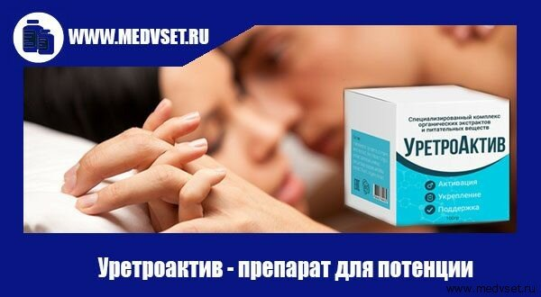 Уретроактив - препарат для потенции