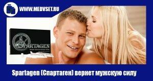 Spartagen (Cпартаген) вернет мужскую силу