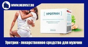Уротрин лекарственное средство для мужчин